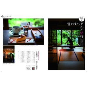 四国旅マガジンGajA MOOK 「進化する湯のまち 道後温泉」|spcbooks|03