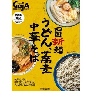 四国旅マガジンGajA MOOK 「四国新麺 うどん・蕎麦・中華そば」|spcbooks
