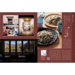 四国旅マガジンGajA MOOK 「四国新麺 うどん・蕎麦・中華そば」|spcbooks|03