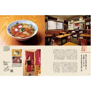 四国旅マガジンGajA MOOK 「四国新麺 うどん・蕎麦・中華そば」|spcbooks|04