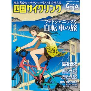 四国旅マガジンGajA MOOK 「四国サイクリング」|spcbooks