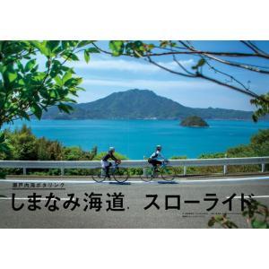 四国旅マガジンGajA MOOK 「四国サイクリング」|spcbooks|02