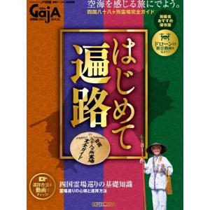 四国旅マガジンGajA MOOK「はじめて遍路」