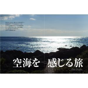 四国旅マガジンGajA MOOK「はじめて遍路」|spcbooks|02