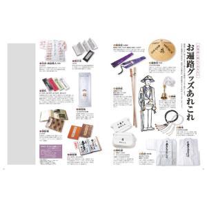 四国旅マガジンGajA MOOK「はじめて遍路」|spcbooks|04