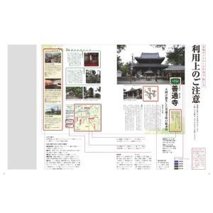 四国旅マガジンGajA MOOK「はじめて遍路」|spcbooks|05