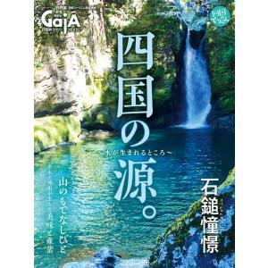 四国旅マガジンGajA MOOK「四国の源。〜水が生まれるところ〜」|spcbooks
