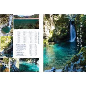 四国旅マガジンGajA MOOK「四国の源。〜水が生まれるところ〜」|spcbooks|02