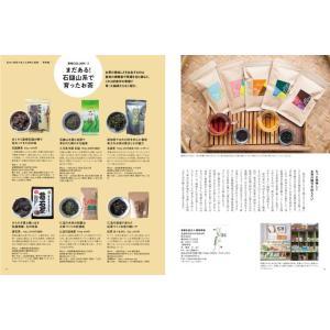 四国旅マガジンGajA MOOK「四国の源。〜水が生まれるところ〜」|spcbooks|04
