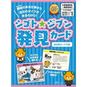 シゴト☆ジブン発見カード|spcbooks