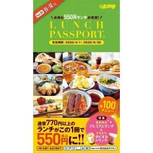 ランチパスポート松山版Vol.31|spcbooks