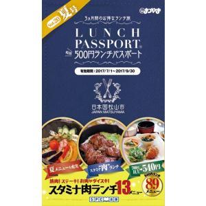 ランチパスポート松山版Vol.20|spcbooks