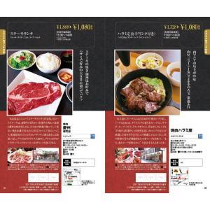 ランチパスポート松山版Vol.20|spcbooks|03