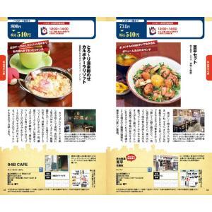 ランチパスポート松山版Vol.20|spcbooks|05