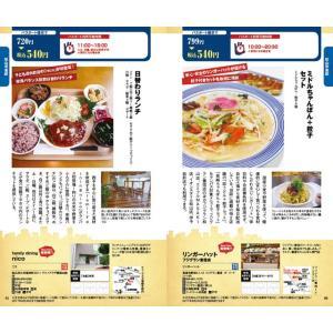 ランチパスポート松山版Vol.20|spcbooks|06