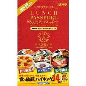 ランチパスポート松山版Vol.21|spcbooks