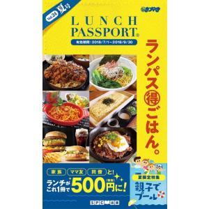 ランチパスポート松山版Vol.24|spcbooks