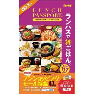 ランチパスポート松山版Vol.26|spcbooks