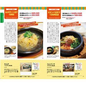 ランチパスポート松山版Vol.26|spcbooks|02