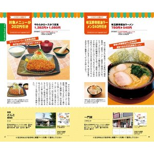 ランチパスポート松山版Vol.26|spcbooks|03
