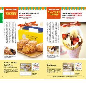 ランチパスポート松山版Vol.26|spcbooks|04