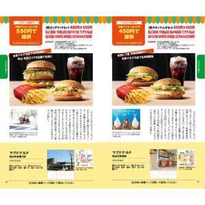 ランチパスポート松山版Vol.26|spcbooks|05