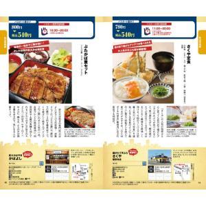 ランチパスポート松山版Vol.26|spcbooks|06