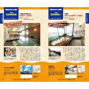 ランチパスポート松山版Vol.26|spcbooks|07