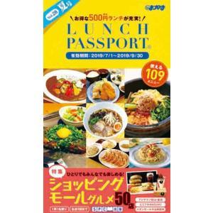 ランチパスポート松山版Vol.28