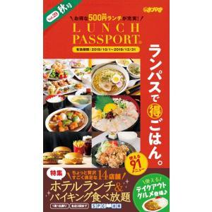 ランチパスポート松山版Vol.29