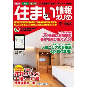 住まい情報えひめ2021年9月号 spcbooks