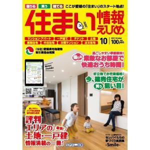 住まい情報えひめ2021年10月号|spcbooks
