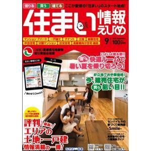 住まい情報えひめ2020年9月号|spcbooks