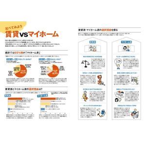 住まい情報えひめ2018年7月号 spcbooks 02