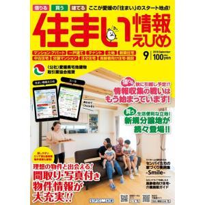 住まい情報えひめ2018年9月号 spcbooks