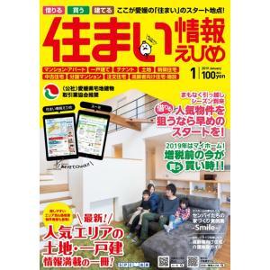 住まい情報えひめ2019年1月号|spcbooks