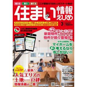 住まい情報えひめ2019年3月号|spcbooks