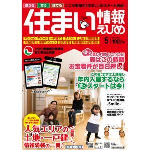 住まい情報えひめ2019年5月号|spcbooks