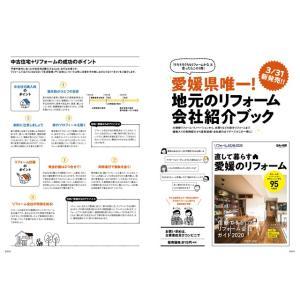 住まい情報えひめ2019年5月号|spcbooks|04