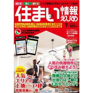住まい情報えひめ2019年7月号|spcbooks