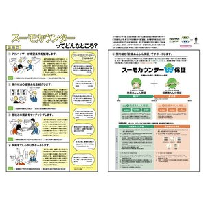 住まい情報えひめ2019年9月号 spcbooks 02