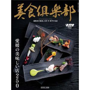 美食倶楽部 第26版|spcbooks
