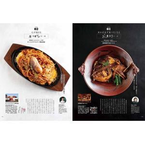 美食倶楽部 第26版|spcbooks|02