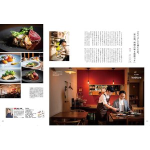 美食倶楽部 第26版|spcbooks|03