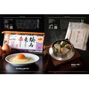 美食倶楽部 第26版|spcbooks|05