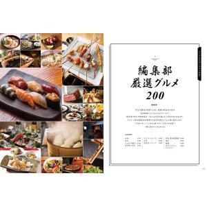 美食倶楽部 第26版|spcbooks|06