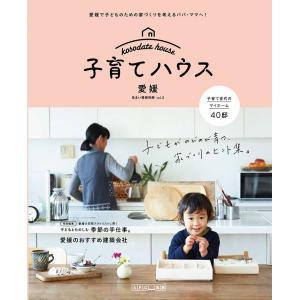 子育てハウス Vol.3|spcbooks