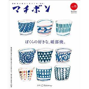 マチボン 愛媛vol.15 「ぼくらの好きな、砥部焼。」 spcbooks