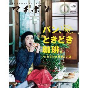 マチボン 愛媛vol.16 「パン、ときどき珈琲。」 spcbooks
