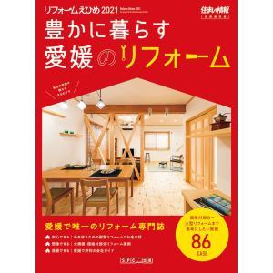 愛媛で唯一のリフォーム専門誌-リフォームえひめ2021|spcbooks